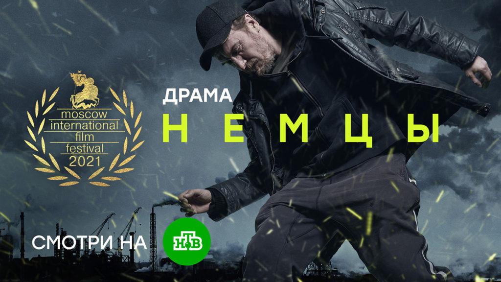 Немцы-ММКФ_НТВ-1024x576
