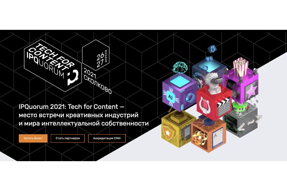 IPQuorum 2021 в Сколково