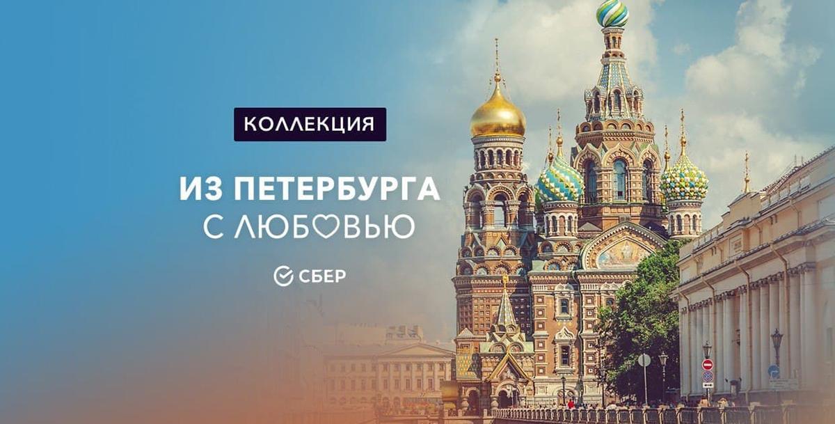 Из Петербурга с любовью