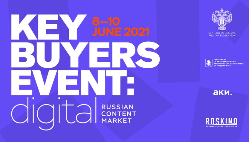 Российский контент на Key Buyers Event