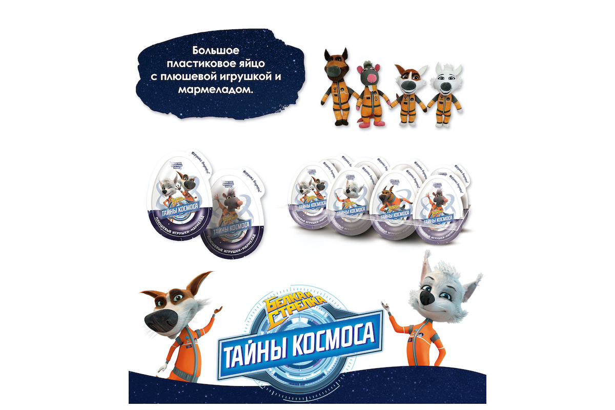 Белка и Стрелка_Тайны космоса_игрушки