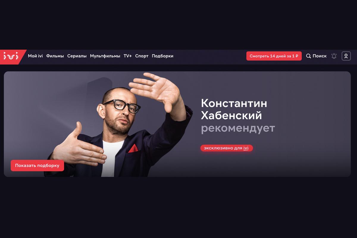 Константин Хабенский_IVI