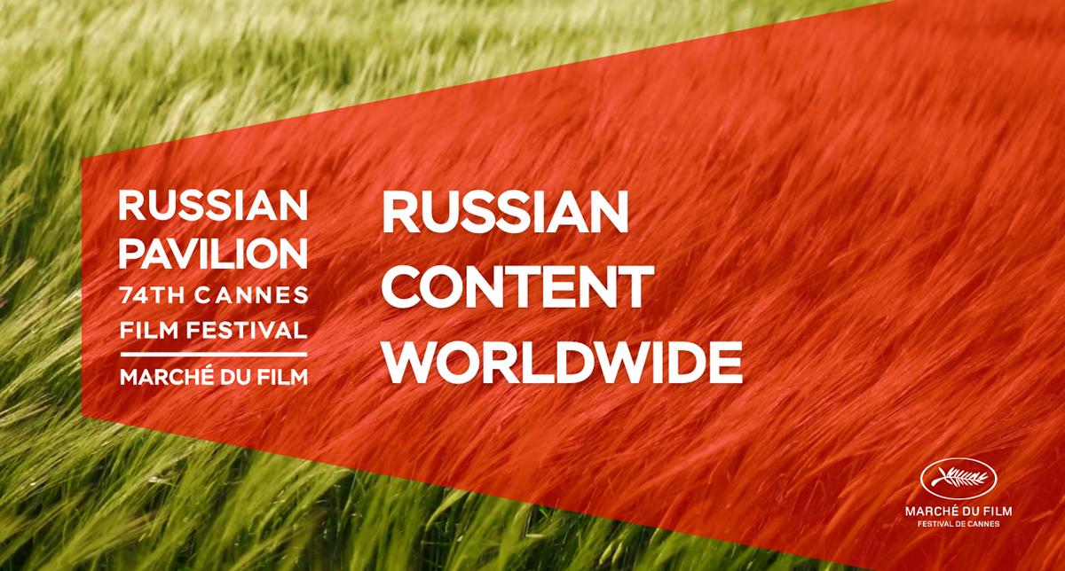 Россия на 74-м Каннском кинофестивале и Marche du Film