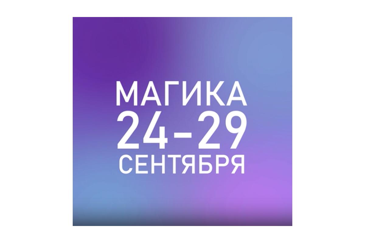 Фестиваль Магика_24_29_сентября