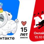 15-летие Радио ENERGY и «ВКонтакте»