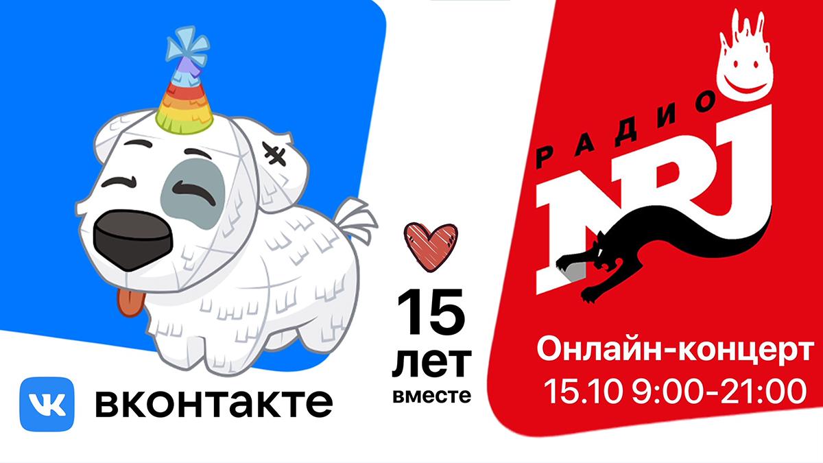 15 летие Радио NRJ и Вконтакте