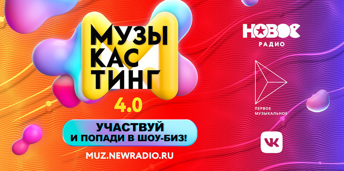 «Новое_Радио»_открывают_свежие_лица_шоу_бизнеса_на_конкурсе_«Музыкастинг»